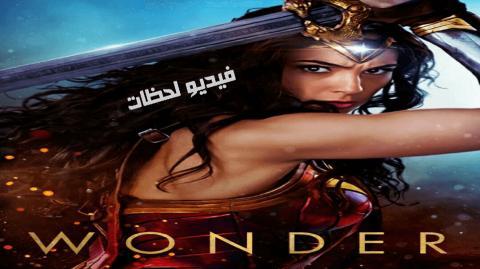 فيلم Wonder Woman 2017 المرأة الخارقة مترجم اون لاين