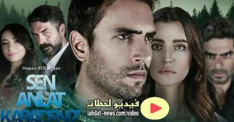 مسلسل اشرح ايها البحر الاسود الحلقة 1