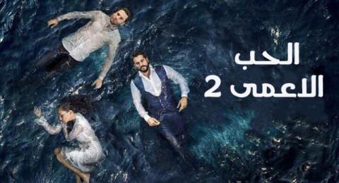 مسلسل حب اعمى الحلقة 1 مدبلج للعربية