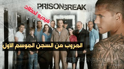 مسلسل Prison Break الموسم الرابع 10