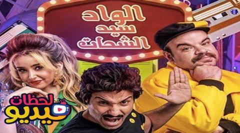 مسلسل الواد سيد الشحات الحلقة 1 كاملة