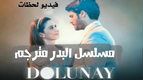 مسلسل البدر Dolunay الحلقة 19 مترجم كاملة اون لاين فيديو لحظات